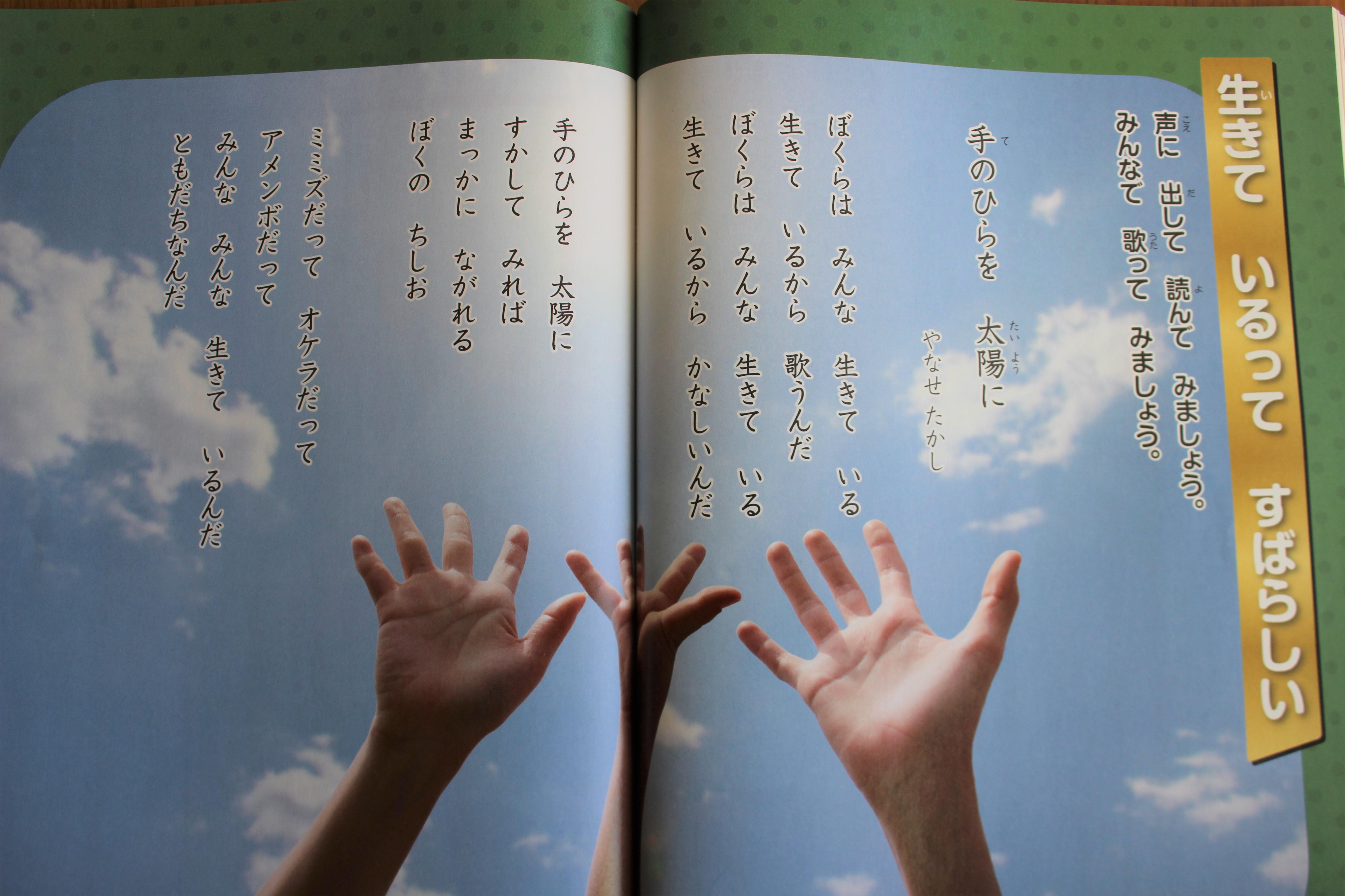 道徳の教科書