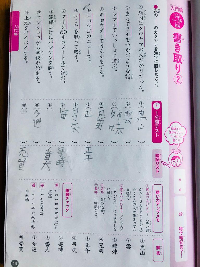 さかもと式漢字